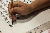 中国书法 — 图库照片