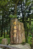 "Puli Township, Nantou County, Taiwan, ""Taiwan's geographic center"" stone — Stock Photo"