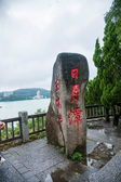 Lalu Sun Moon Lake in Nantou County, Taiwan Island Syuanguang Temple Sculpture — Stock Photo