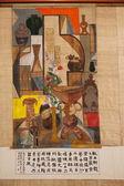 栄昌慶栄昌陶器博物館の展覧会専門「栄昌タオ」絵画 — ストック写真
