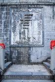 "Lin Jun toast Enshi City Temple ""White Tiger"" Zhaobi — Stock Photo"