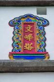 Chongqing Nanchuan Wenfengta tower arch — Stock Photo