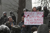 キエフ、ウクライナ - 1 月 21 日 — ストック写真