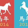 Chinese rubbing for Year of the horse 2014 — Stock Vector