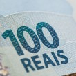 Brazilian Real — Stock Photo