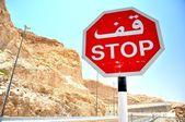 Stop Sing. — Stock Photo
