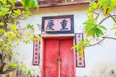 Chinese door style  — Stock Photo