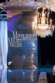 Ceremonial Stage prior to Belarussian Fashion week opening ceremony — Stock Photo