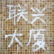 Chinese hieroglyphs painted on Mosaics — Stock Photo