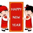 Chinese Kids with Happy New Year sign — Stock Vector