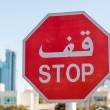 Arabian Stop Road Sign — Stock Photo