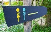 Wooden toilet sign in the garden — Stock Photo