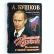 Book Vladimir Putin. The colonel, who became a captain. — Stock Photo