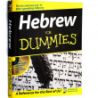 Stock Photo: Hebrew for Dummies by Jill Suzanne Jacobs
