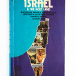 Used paperback Israel and the Holy Land — Stock Photo