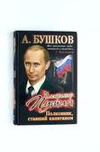 Livro de vladimir putin. o Coronel, que se tornou um capitão. — Fotografia Stock