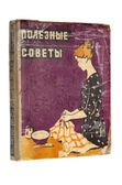 Used hardcover book in Russian Poleznyye sovety — Stockfoto