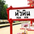 Hua Hin railway station signs board — Stock Photo