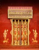 Sign for Wat Sensoukharam in Luang Prabang. — Stock Photo