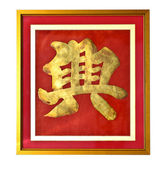 """Chinese word on frame""""Lucky forever"""" — Foto Stock"""