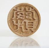 圆形样式中国邮票的丰富性 — 图库照片