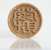 Round style chinese stamp of richness — Stock Photo
