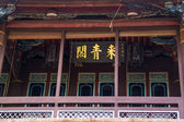 Ben-Yuan Lin Family Mansion and Garden horizontal inscribed board detail close up view — Stock Photo