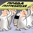 Стоковое фото: Caricature. Consumer rights
