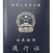 Stock Photo: Entry Permit to Hong Kong and Macau