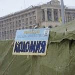 Постер, плакат: Protests in Ukraine Revolution Ukraine Euro Maidan Kiev
