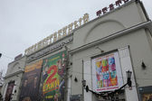 "Moscow, cinema ""Khudozhestvenny"", Arbat area — Stock Photo"