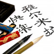 "Traditional Chinese brush pen and ink for calligraphy. word for ""joy"" — Stock Photo"