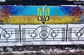 Maidan art. Wallart. — Stock Photo