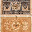 RUSSIA - CIRCA 1898: Old russian banknote, 1 rubles, circa 1898 — Stock Photo
