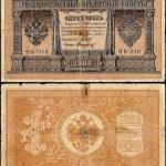 RUSSIA - CIRCA 1898: Old russian banknote, 1 rubles, circa 1898 — Stock Photo