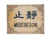Meditation — Stockfoto