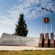 Stock Photo: Zaporizhia Oblast - Zaporizhia Region, Ukraine Highway border ro