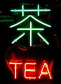 Um sinal de néon do bar em chinês — Foto Stock