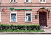 Vneshprombank — Stok fotoğraf