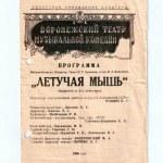 The old Soviet theater programm, 1956 — Stock Photo