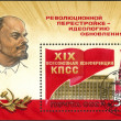 Постер, плакат: XIX all Union conference of the Communist party of the Soviet Union
