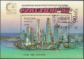 сингапур-95 — Стоковое фото