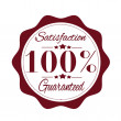 Satisfaction guaranteed stamp — Stock Vector #45356003