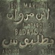 Nameplate of Ibn Marwan — Stock Photo