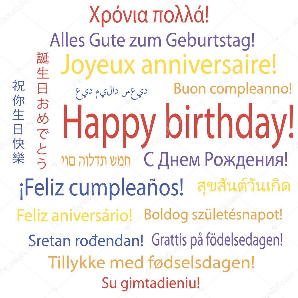 Поздравление с днём рождения на всех языках мира 20