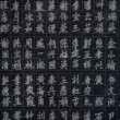 Foto de Stock  : Chinese Writing