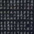 Stockfoto: Chinese Writing