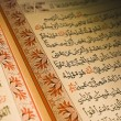 Arabic Writing In The Holy Book Of Islam — Foto de Stock