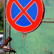 Traffic sign. No Standing. — Stock Photo