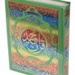 Close-up of Koran — Stock Photo #33001033